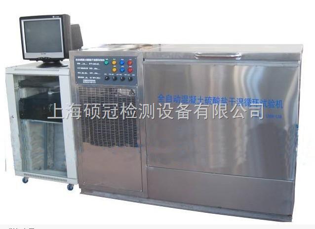GS-01智能混凝土盐干湿循环试验机