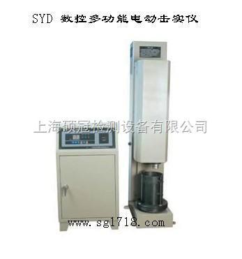 SYD-0131多功能马歇尔电动击实仪
