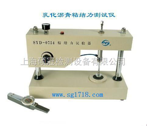 SYD-0754乳化沥青粘结力测试仪