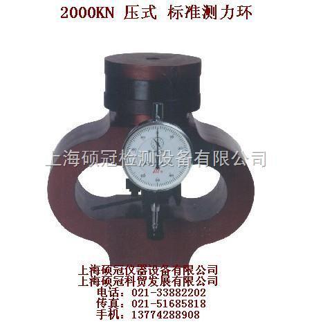 0.3级标准测力仪,压式测力环,拉式测力环