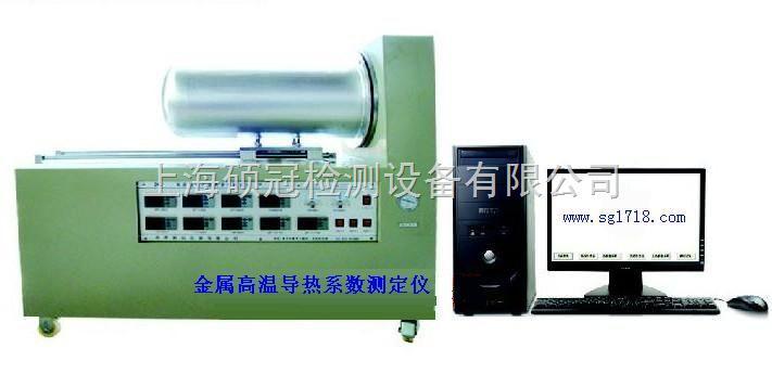 JSDR金属导热系数测定仪