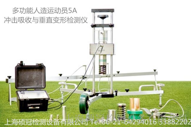 人造草皮冲击吸取与垂直变形检测仪