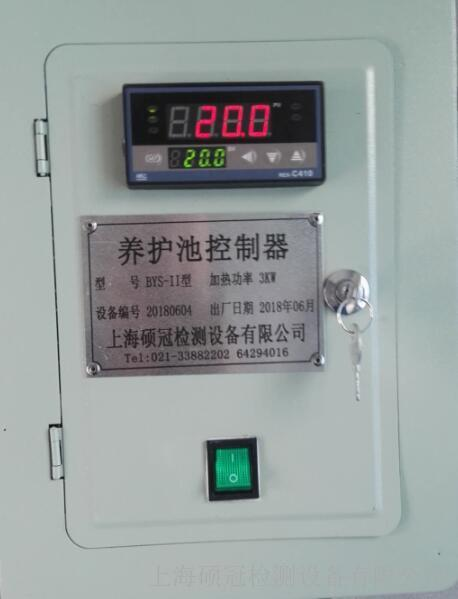 养护池恒温水养控制仪