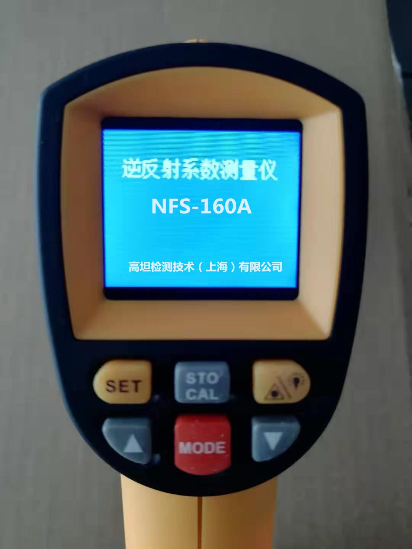 标识逆反射系数测量仪