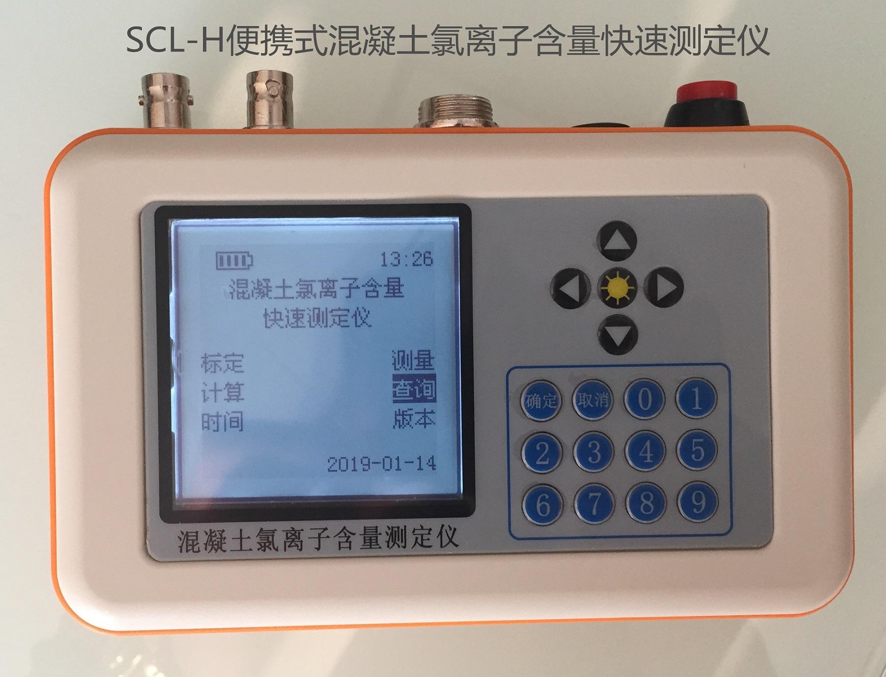 便携式氯离子含量快速检测仪
