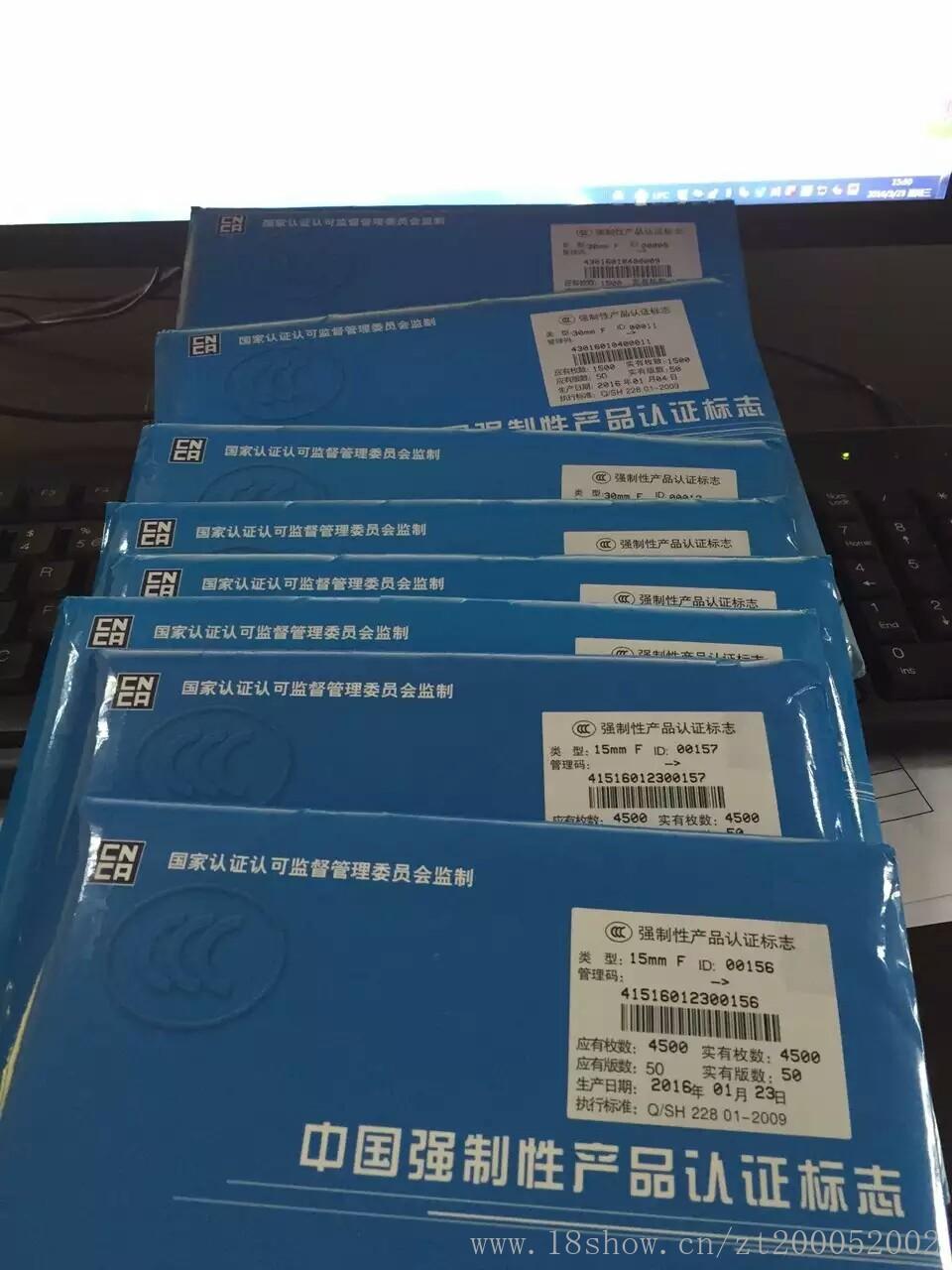 中国强制性产品认证标志