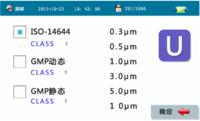 苏净集团Y09-310NW激光尘埃粒子计数器