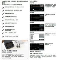 PUNDIT PL-200超声波脉冲速度
