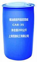 椰油酰胺丙基甜菜堿(CAB-35)