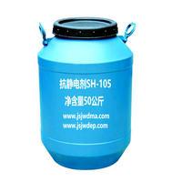 SH-105抗靜電劑