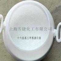 十六烷基三甲基溴化銨[十六烷基溴化銨]