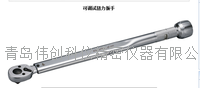 可调试扭力扳手 QFL1000N-MH