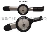 表盘式扭力扳手 DBR6000N6-S