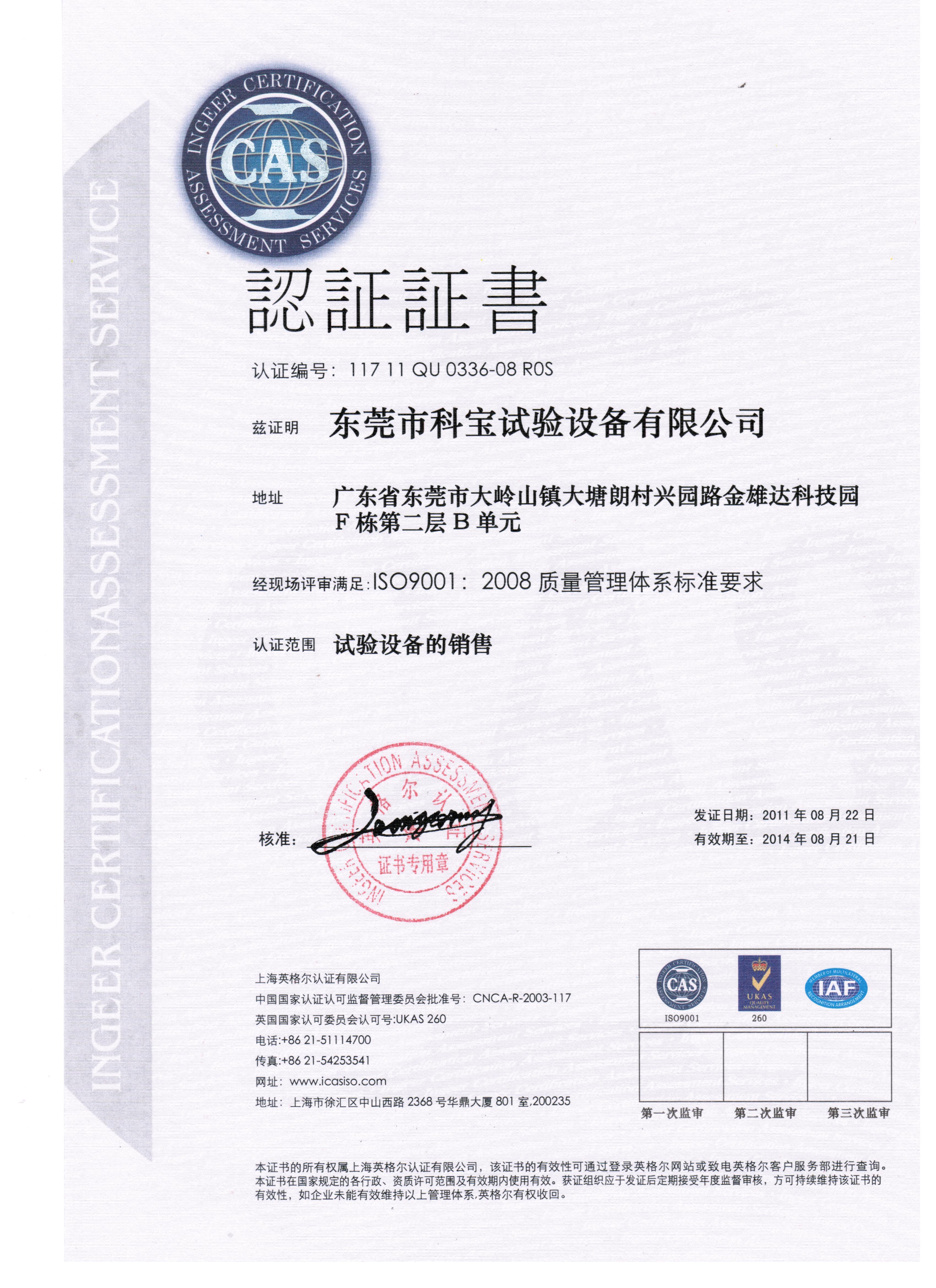 工厂通过ISO认证