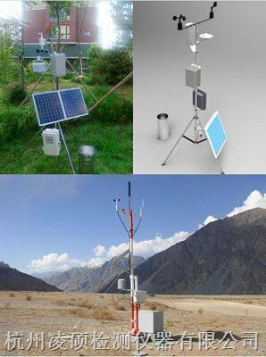 太阳能发电环境监测站