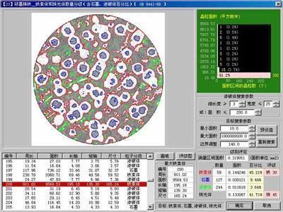 金相图谱分析App系统MCV2011专业版