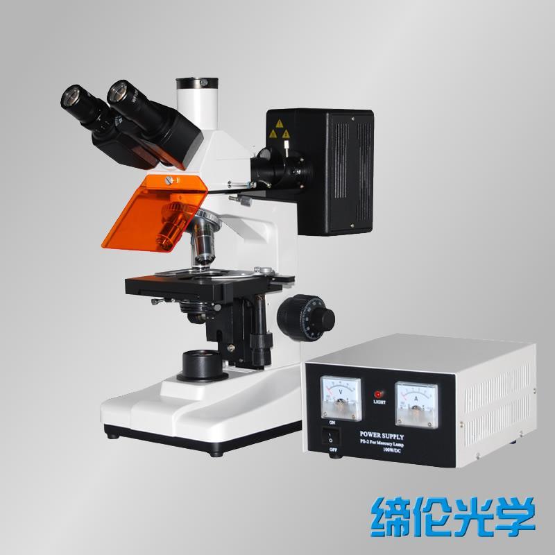 CFM-200落射荧光显微镜